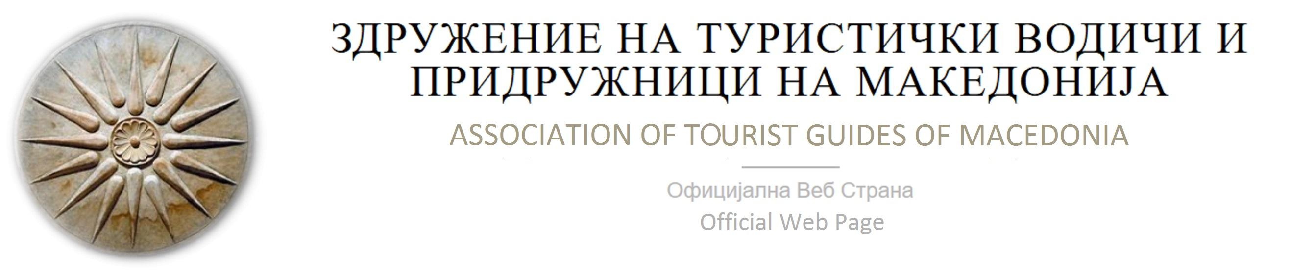 Association of Tourist Guides of Macedonia